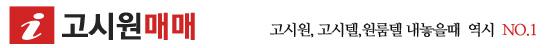 고시원매매닷컴